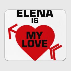 Елена - моя любовь