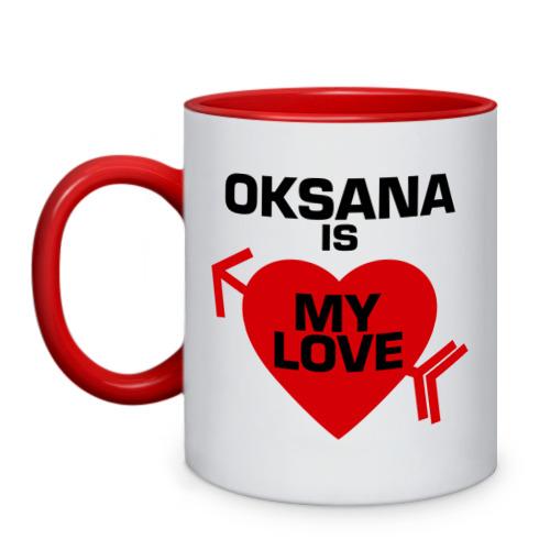 Кружка двухцветная Оксана - моя любовь фото