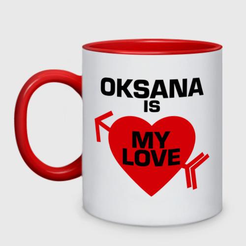 Оксана - моя любовь