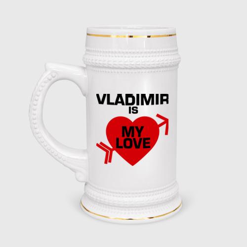 Владимир - моя любовь