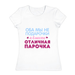 Отличная парочка - интернет магазин Futbolkaa.ru
