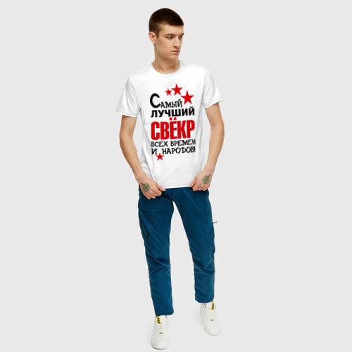 Мужская футболка хлопок Самый лучший свёкр Фото 01