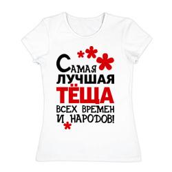 Самая лучшая тёща - интернет магазин Futbolkaa.ru