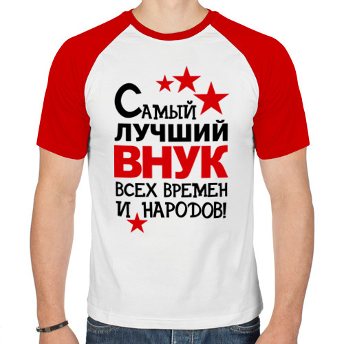 Мужская футболка реглан  Фото 01, Самый лучший внук