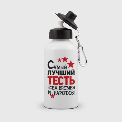 Бутылка спортивная  Фото 01, Самый лучший тесть