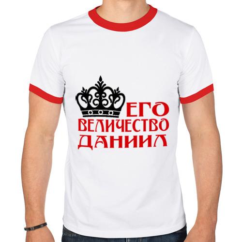 Мужская футболка рингер  Фото 01, Величество Даниил