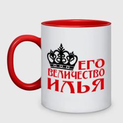 Величество Илья