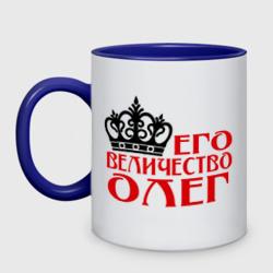 Величество Олег