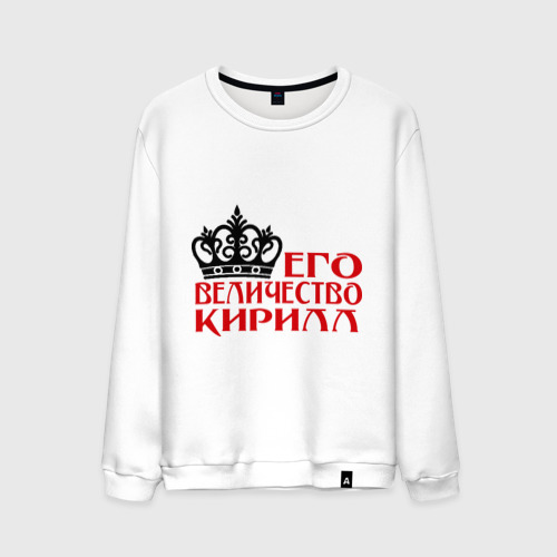 Величество Кирилл
