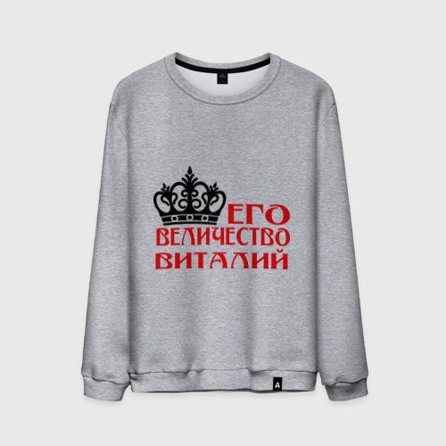 Мужской свитшот хлопок  Фото 01, Величество Виталий