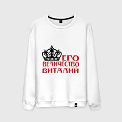 Величество Виталий