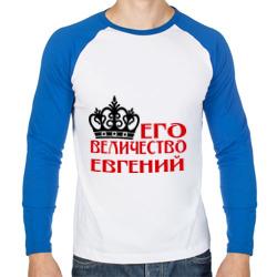 Величество Евгений