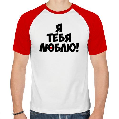 Мужская футболка реглан  Фото 01, Я тебя люблю (парная)