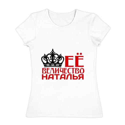 Величество Наталья