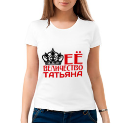 Величество Татьяна