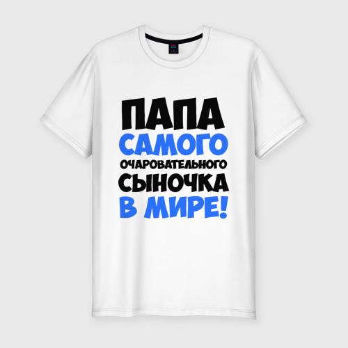 Мужская футболка премиум  Фото 01, Папа очаровательного сыночка