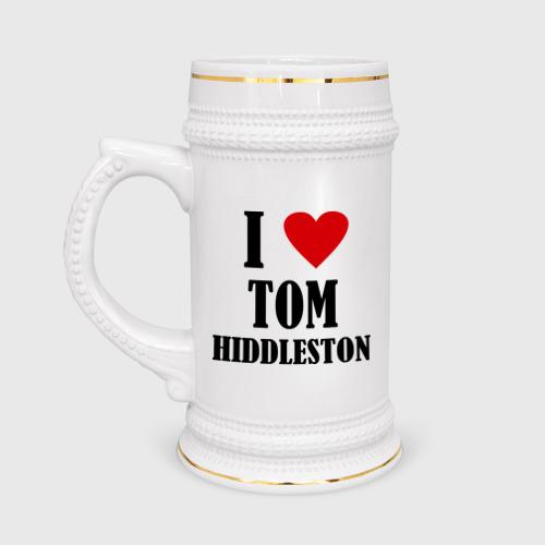 Кружка пивная  Фото 01, i love tom hiddleston