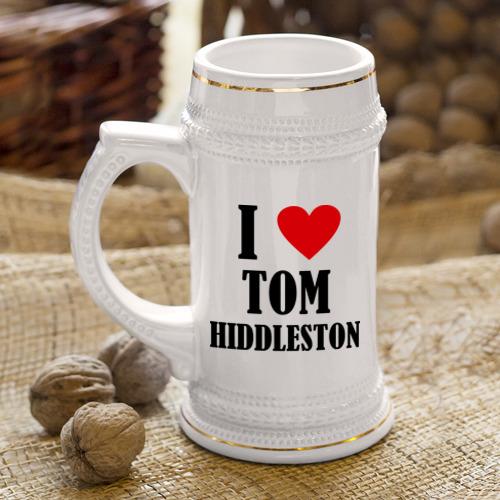 Кружка пивная  Фото 04, i love tom hiddleston