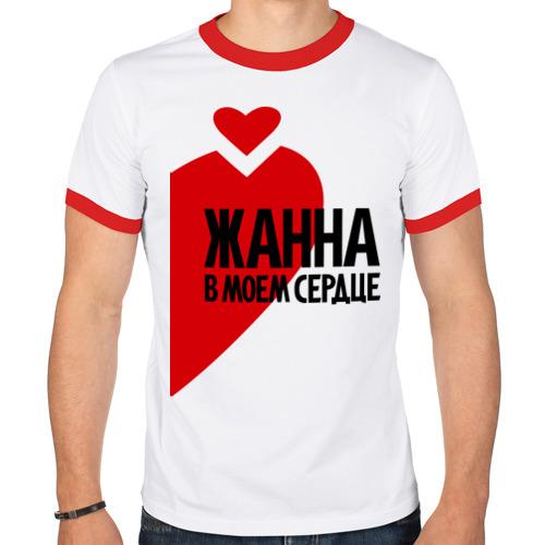 Мужская футболка рингер  Фото 01, Жанна в моем сердце