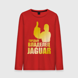 Гордый владелец Jaguar (gold)