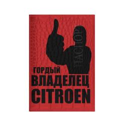 Гордый владелец Citroen