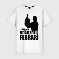 Гордый владелец Ferrari