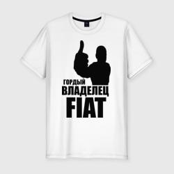 Гордый владелец Fiat