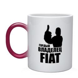 Гордый владелец Fiat - интернет магазин Futbolkaa.ru
