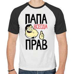 Папа всегда прав - интернет магазин Futbolkaa.ru