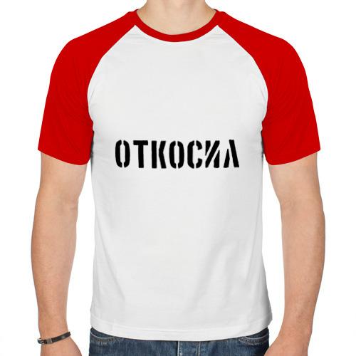 Мужская футболка реглан  Фото 01, Откосил