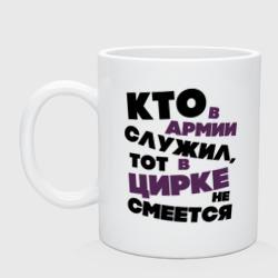 Кто в армии служил - интернет магазин Futbolkaa.ru