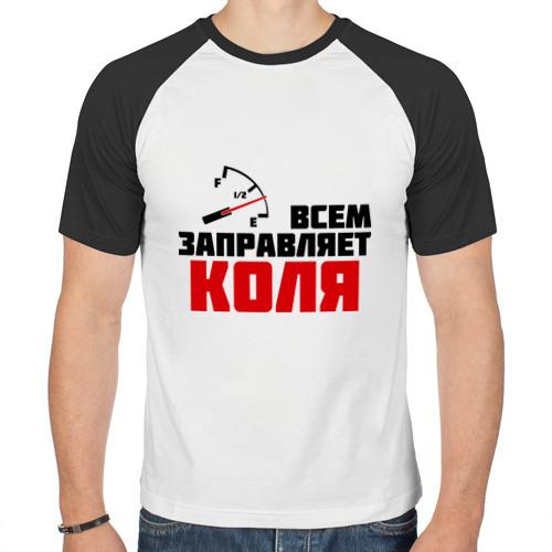 Мужская футболка реглан  Фото 01, Заправляет Коля