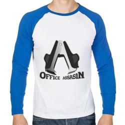 Офисный ассассин