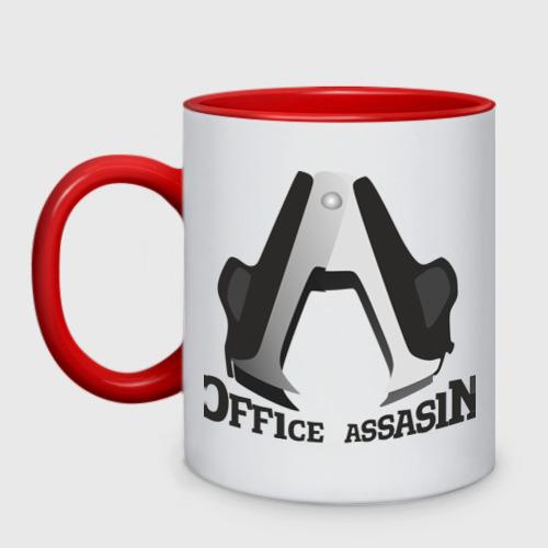 Кружка двухцветная Офисный ассассин