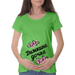 Димкина дочка - интернет магазин Futbolkaa.ru