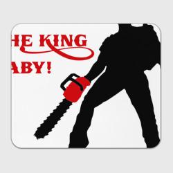 Приветствуй короля, детка