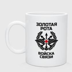 Золотая рота Войска связи