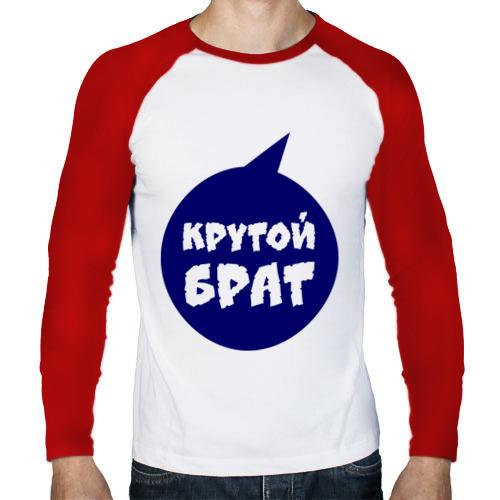 Мужской лонгслив реглан  Фото 01, Крутой брат