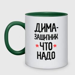 Дима - защитникчто надо