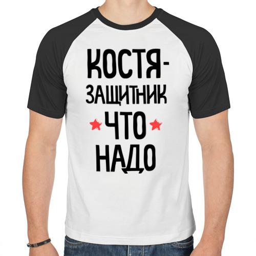 Мужская футболка реглан  Фото 01, Костя защитник что надо