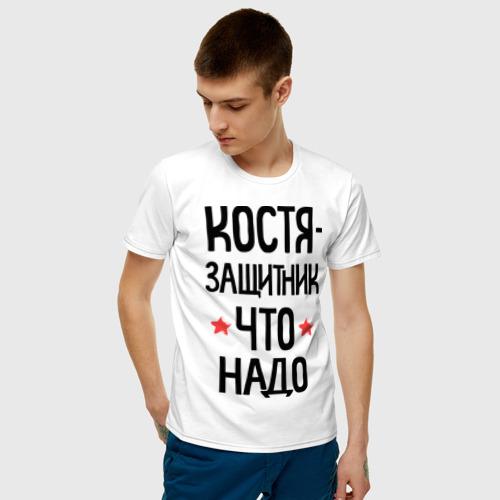 Мужская футболка хлопок Костя защитник что надо Фото 01