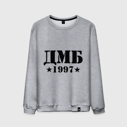 ДМБ 1997
