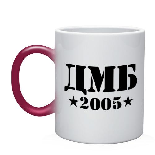 ДМБ 2005