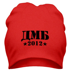 ДМБ 2012