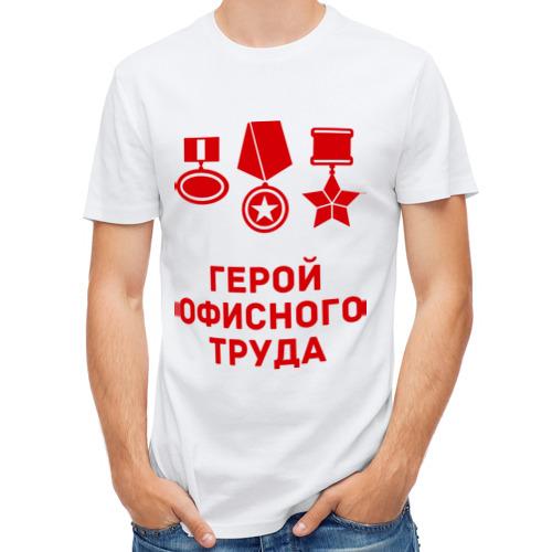 Мужская футболка полусинтетическая  Фото 01, Герой офисного труда