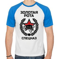 Золотая рота Спецназ (2)