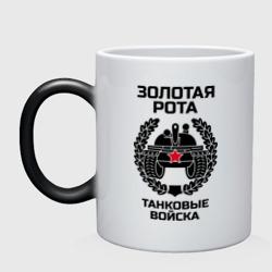Золотая рота Танковые войска
