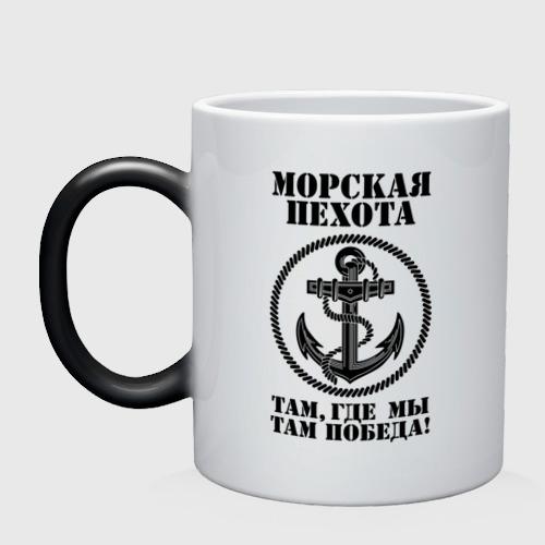 Морская пехота.
