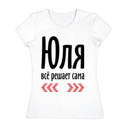 картинки с надписью юля+денис