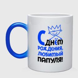 С днём рождения, любимый, папуля! - интернет магазин Futbolkaa.ru